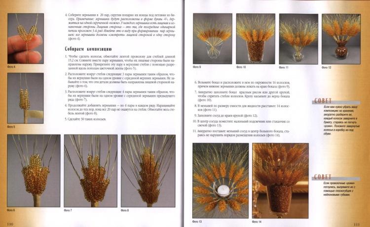 Пшеница из бисера мастер класс с пошаговым фото