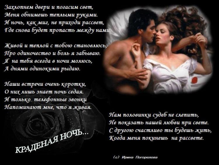 korotkie-eroticheskie-stihi-dlya-lyubimogo