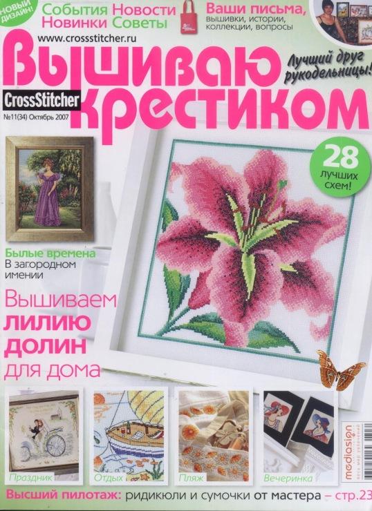 Журнал по вышивке крестиком вышивка журналы 137
