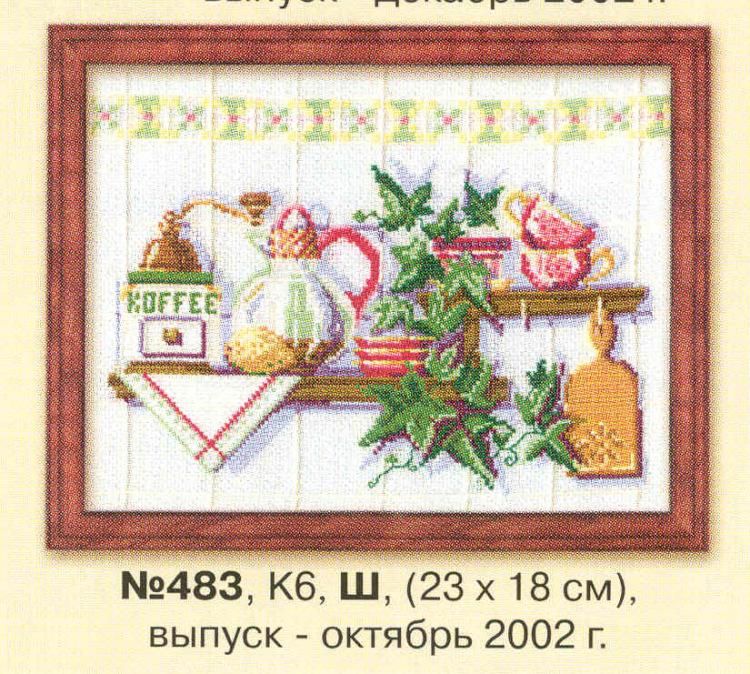 Вышивка крестом кухонная полка