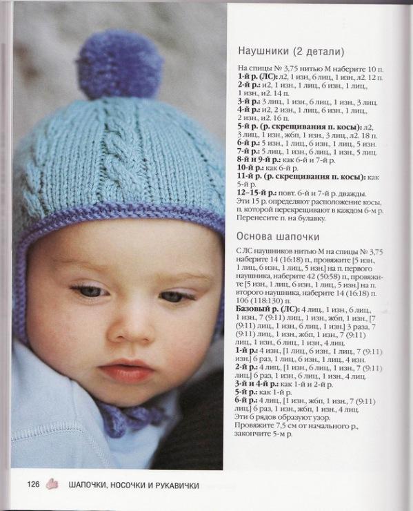 Как вязать шапочку малышу