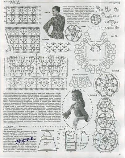 Вязаная мода своими руками со схемами