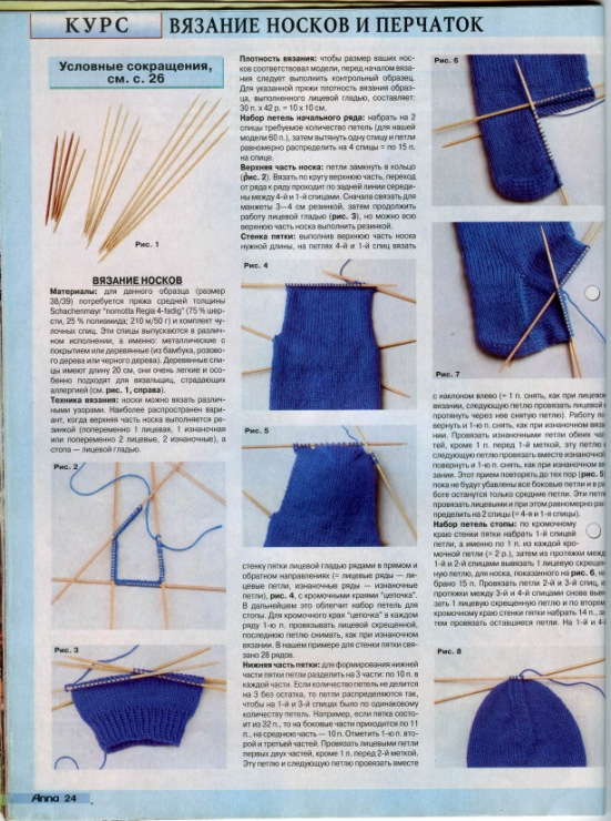 Вязание на спицах. Таблица расчета петель для вязания носков