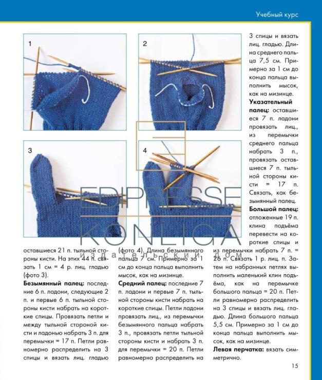 Вязание перчаток спицами для начинающих пошаговая инструкция 87