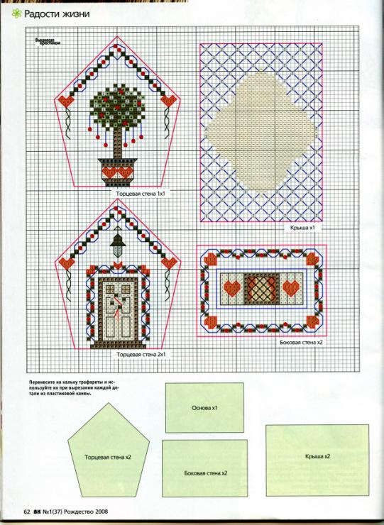 Схема вышивки объемный домик фото 464
